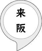ようこそ大阪~観光おすすめ情報~