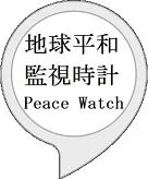 地球平和監視時計(非公式)